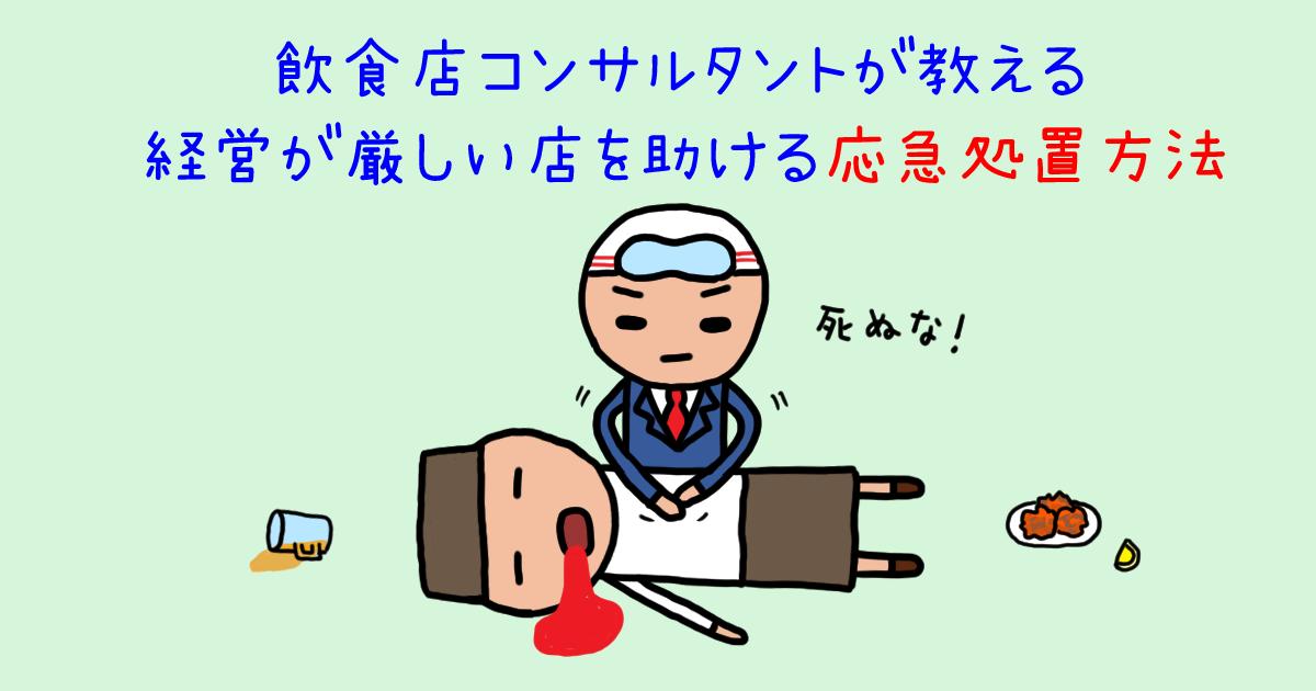 【飲食店コンサルタントが教える】経営が厳しい店を助ける応急処置法