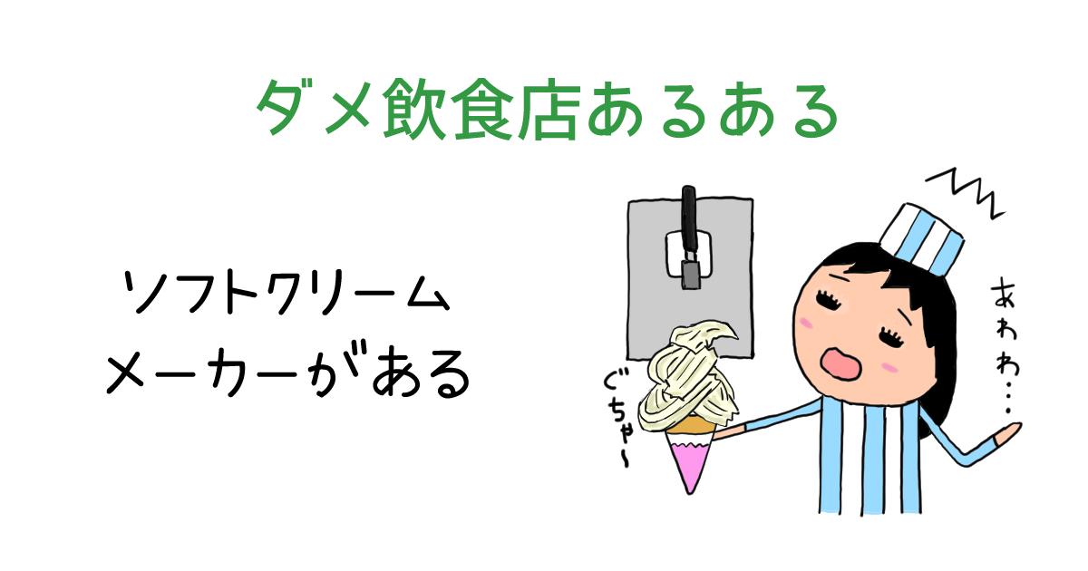 ダメ飲食店あるある「ソフトクリームメーカーがある」