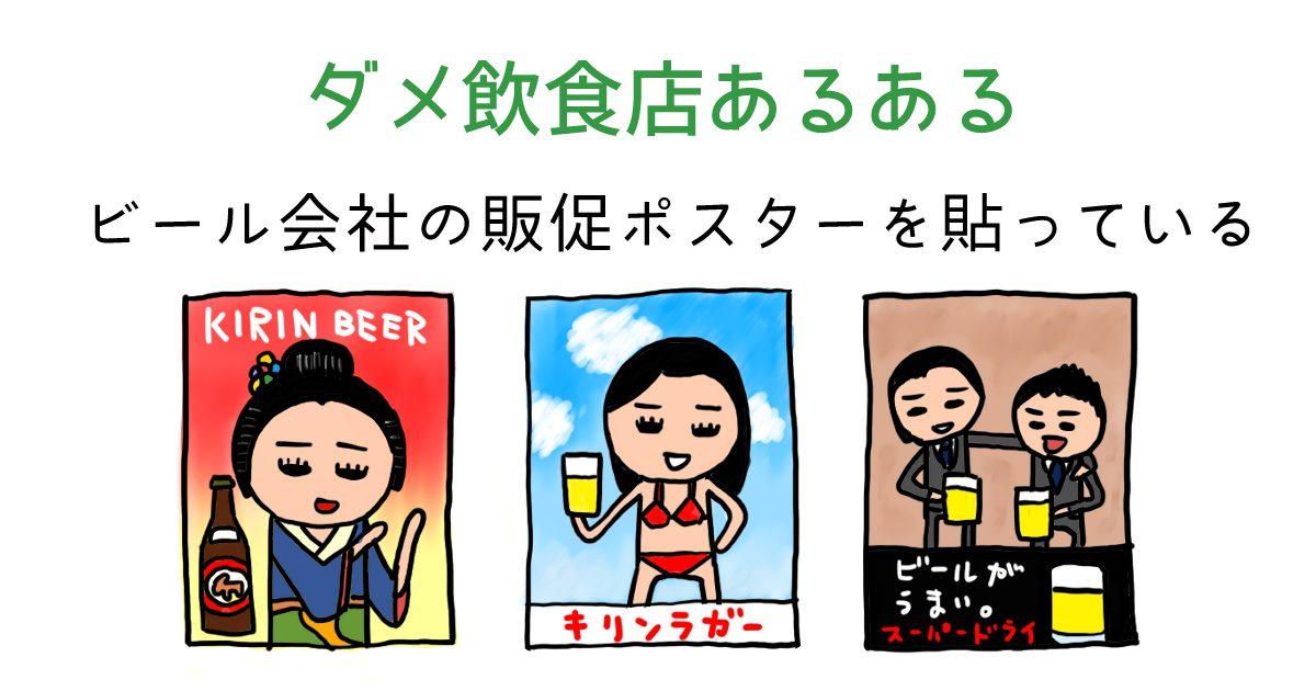 ダメ飲食店あるある「ビール会社の販促ポスターを貼っている」