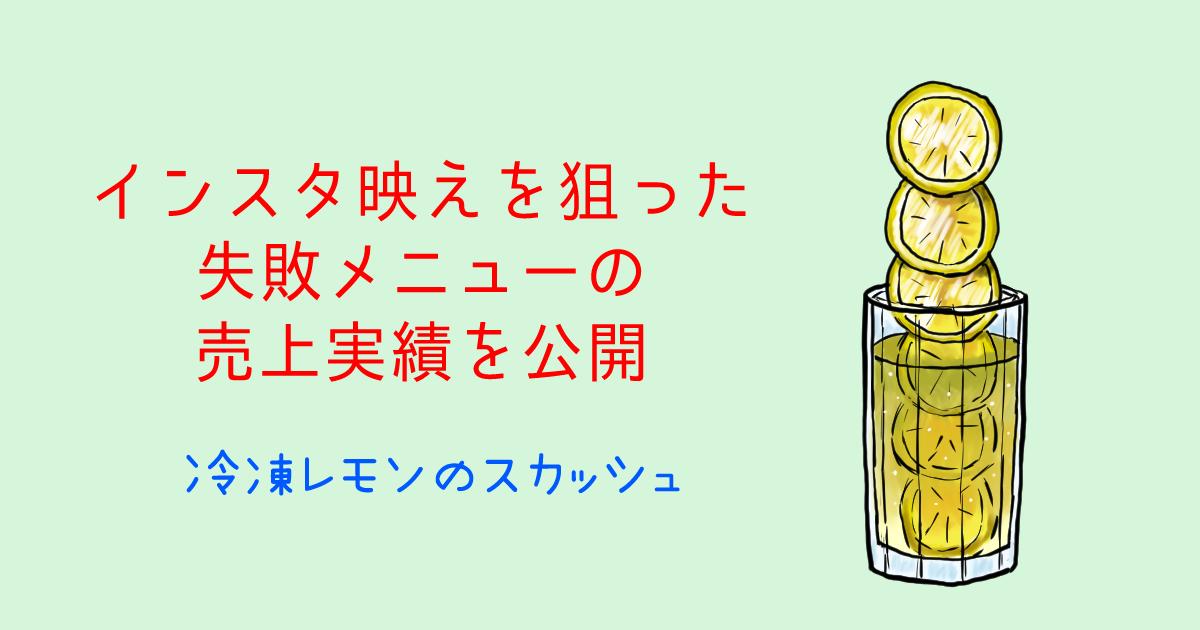 冷凍レモンのスカッシュ
