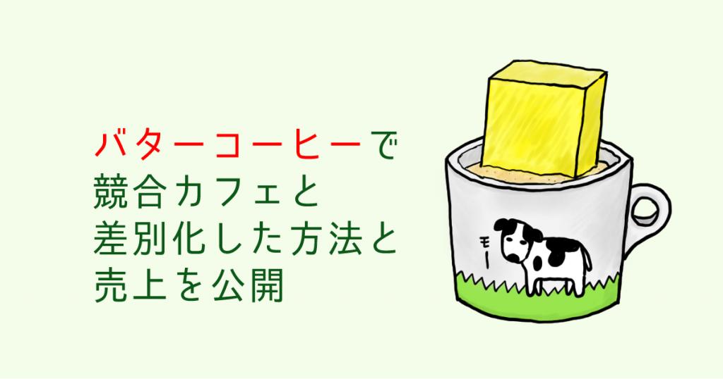 バターコーヒーで競合カフェと差別化した方法と売上を公開