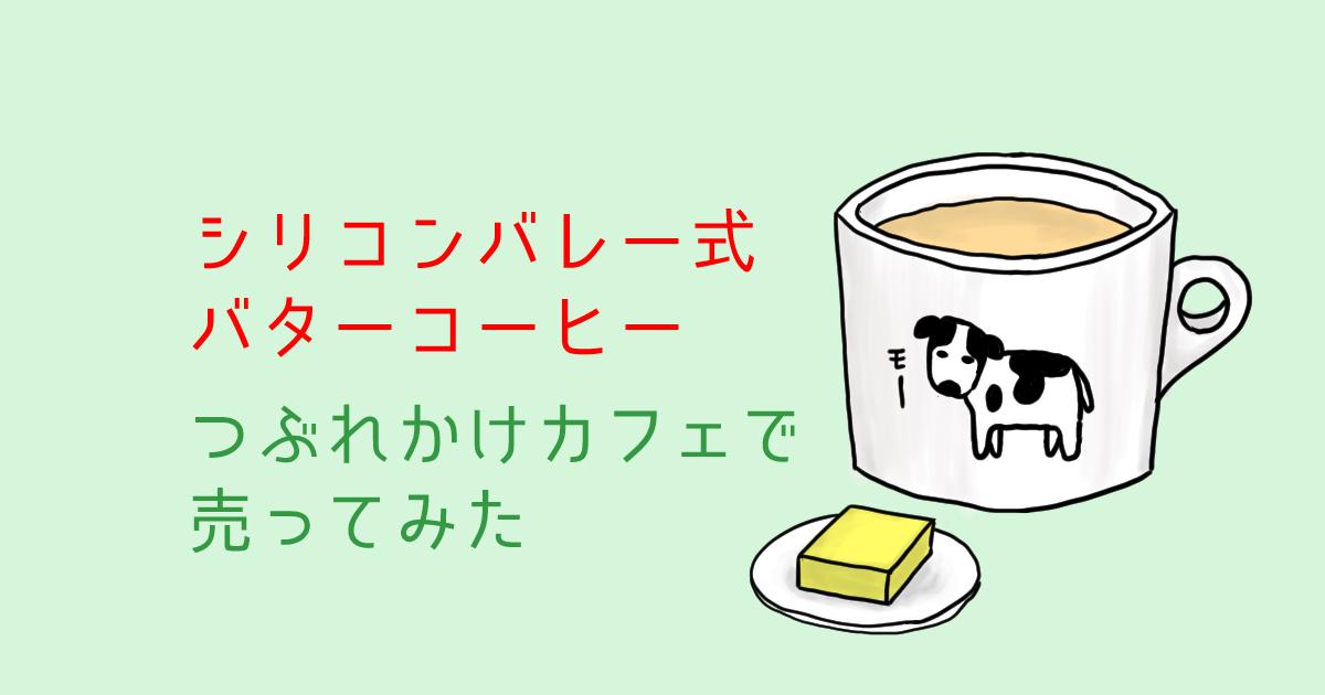 シリコンバレー式バターコーヒーを赤字カフェで販売した方法と結果