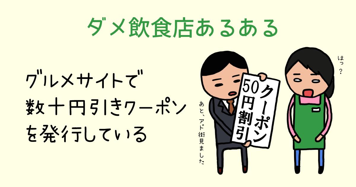 ダメ飲食店あるある「グルメサイトで数十円引きクーポンを発行している」