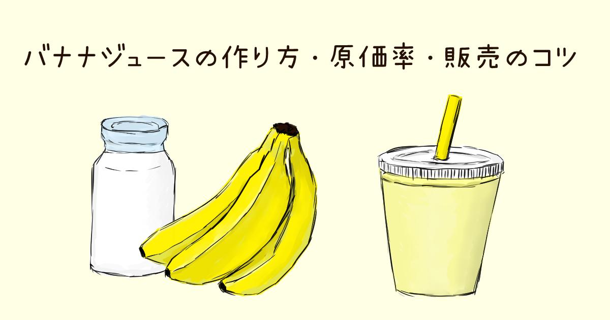 バナナジュースの作り方・原価率・販売のコツ